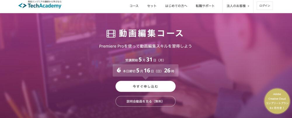 TechAcademy動画編集コース