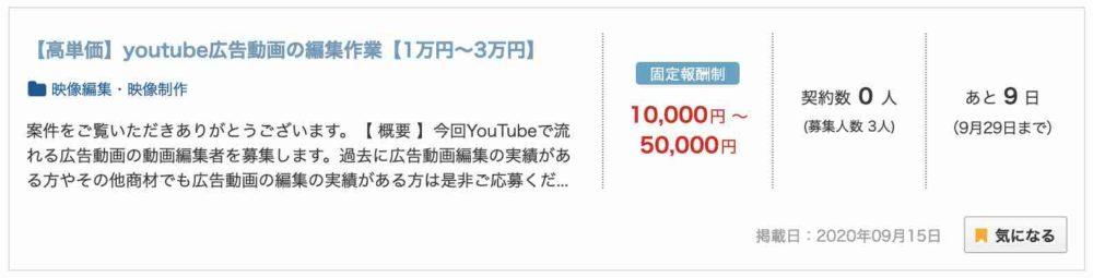 CrowdWorks動画編集2