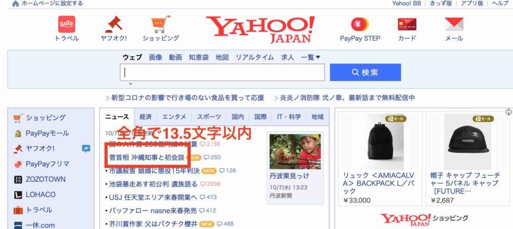 Yahoo! JAPAN TOP